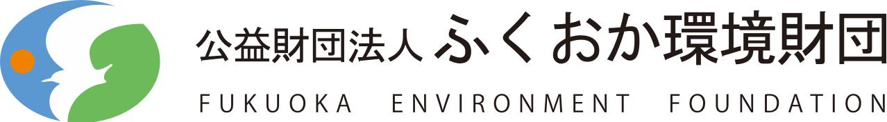 公益財団法人 ふくおか環境財団